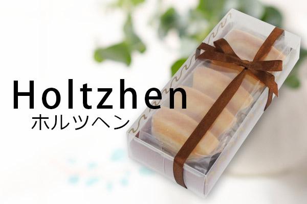 ホルツヘン(Holtzhen)