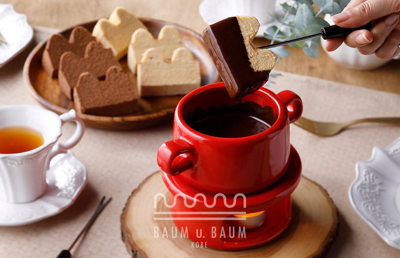 チョコレートフォンデュバウム